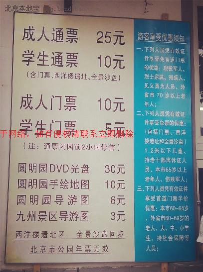 2019圆明园门票,北京圆明园门票价格,圆明园门票多少钱
